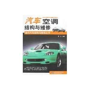 automotive air conditioning and maintenance of the